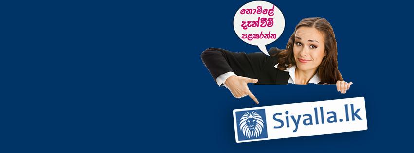 siyalla lk  Free ads for Electronics Cars Property and Jobs in Sri Lanka